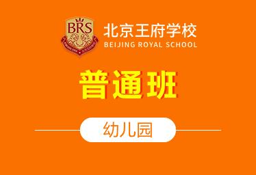 王府学校幼儿园(普通班)图片