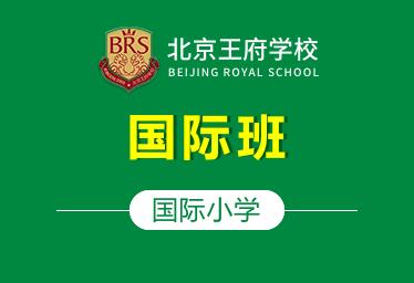 王府学校小学(国际班)图片