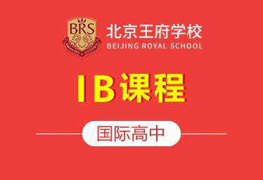 王府学校高中(IB课程)图片