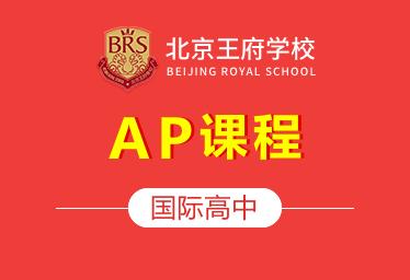王府学校高中(AP课程)图片