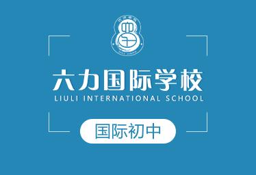 六力学校国际初中图片