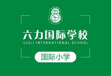 六力学校国际小学图片
