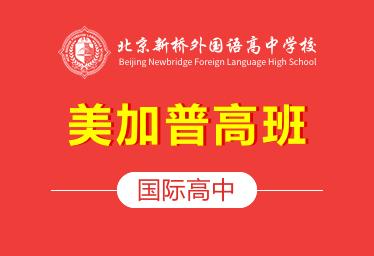 新桥外国语高中(美加普高班)图片