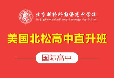 新桥外国语高中(美国北松高中直升班)图片