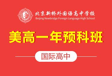 新桥外国语高中(美高一年预科班)图片