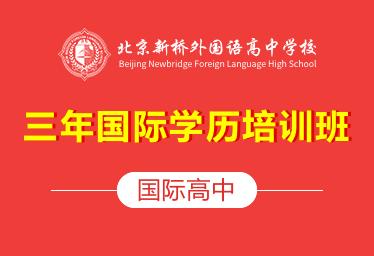 新桥外国语高中(三年国际学历培训班)图片