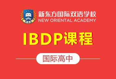 新东方国际高中(IBDP课程)图片