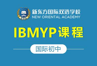 新东方国际初中(IBMYP课程)图片