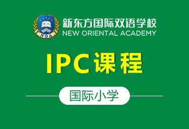 新东方国际小学(IPC课程)图片