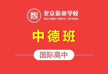 北京新亚学校国际高中(中德班)图片