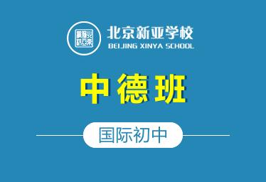 北京新亚学校国际初中(中德班)图片
