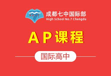 成都七中国际高中(AP课程)图片