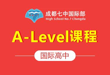 成都七中国际高中(A-Level课程)图片