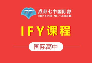 成都七中国际高中(IFY课程)图片