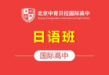 北京中育贝拉国际高中(日语班)图片