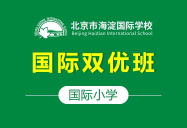 海淀国际学校国际小学(国际双优班)图片