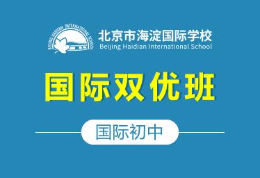 海淀国际学校国际初中(国际双优班)图片