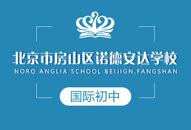 北京房山诺德安达学校国际初中图片