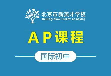 北京市新英才学校国际初中(AP课程)图片
