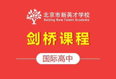 北京市新英才学校国际高中(剑桥课程)图片