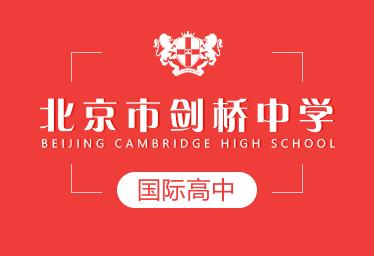 北京市剑桥中学国际高中图片
