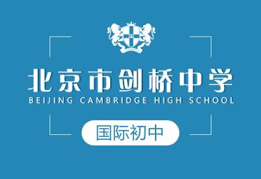 北京市剑桥中学国际初中图片