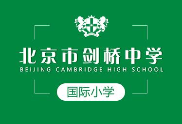 北京市剑桥中学国际小学图片