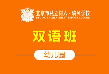 北京树人·瑞贝学校国际幼儿园(双语班)图片