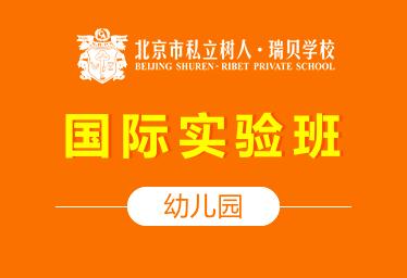 北京树人·瑞贝学校国际幼儿园(国际实验班)图片