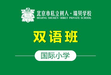 北京树人·瑞贝学校国际小学(双语班)图片