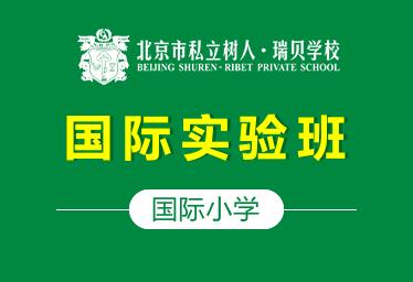 北京树人·瑞贝学校国际小学(国际实验班)图片
