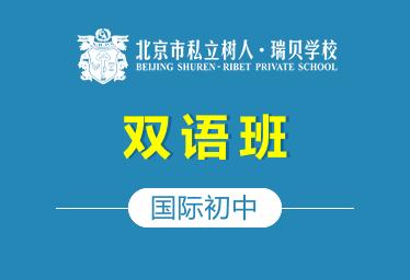 北京树人·瑞贝学校国际初中(双语班)图片