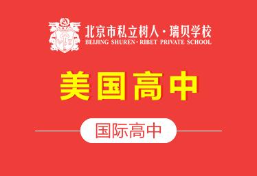 北京树人·瑞贝学校国际高中(美国高中)图片