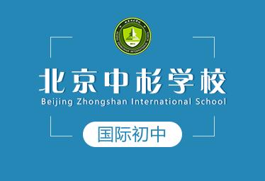 北京中杉学校国际初中图片