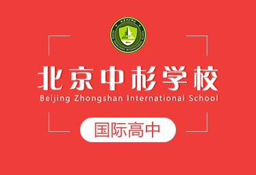北京中杉学校国际高中图片
