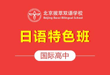 拔萃双语学校国际高中(日语特色班)图片