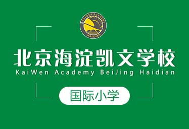 北京海淀凯文学校国际小学图片