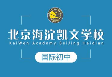 北京海淀凯文学校国际初中图片