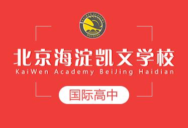 北京海淀凯文学校国际高中图片