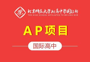 北师大附中国际高中(AP项目)图片