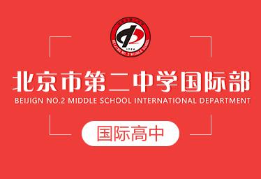 北京市第二中学国际高中图片