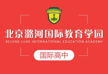 北京潞河国际教育学园国际高中图片