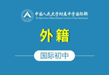 人民大学附属中学国际初中(外籍)图片