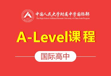 人民大学附属中学国际高中(A-Level课程)图片