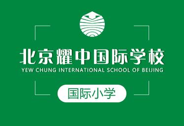 北京耀中国际小学图片