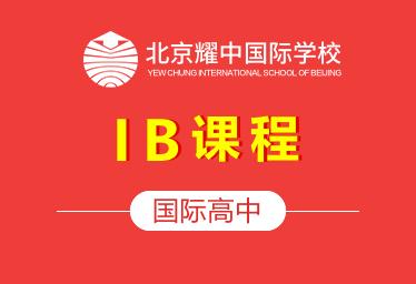 北京耀中国际高中(IB课程)图片