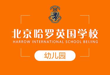 北京哈罗英国学校国际幼儿园招生简章