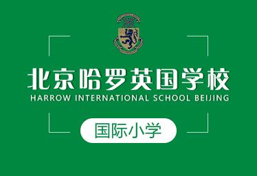 北京哈罗英国学校国际小学图片