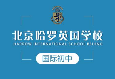 北京哈罗英国学校国际初中图片