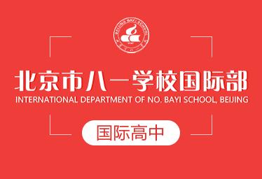 北京市八一学校国际高中图片